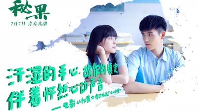 《秘果》悸动版推广曲《秘语》MV  陈飞宇首度献声与欧阳娜娜甜蜜合唱
