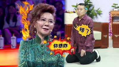 第11期:潘长江惹怒蔡明下跪认错