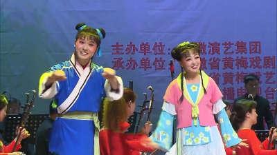 首届全国青少年戏曲嘉年华开幕式