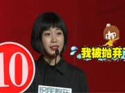 《全城热恋》20171126:彭玉自爆婚后被抛弃 现场求助男嘉宾