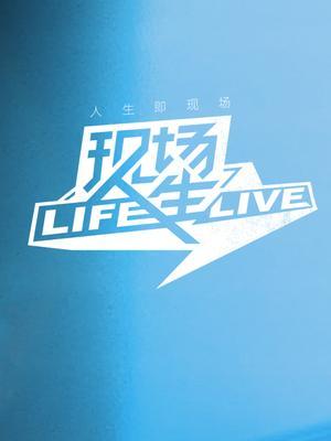 现场人生life·live