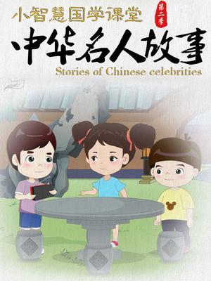 小智慧国学课堂之中华名人故事2