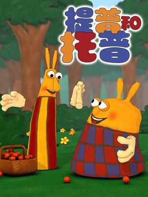 提普和托普