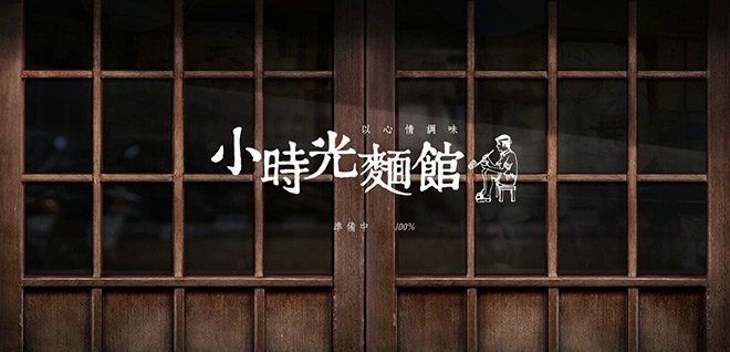 戛纳金奖:小时光面馆