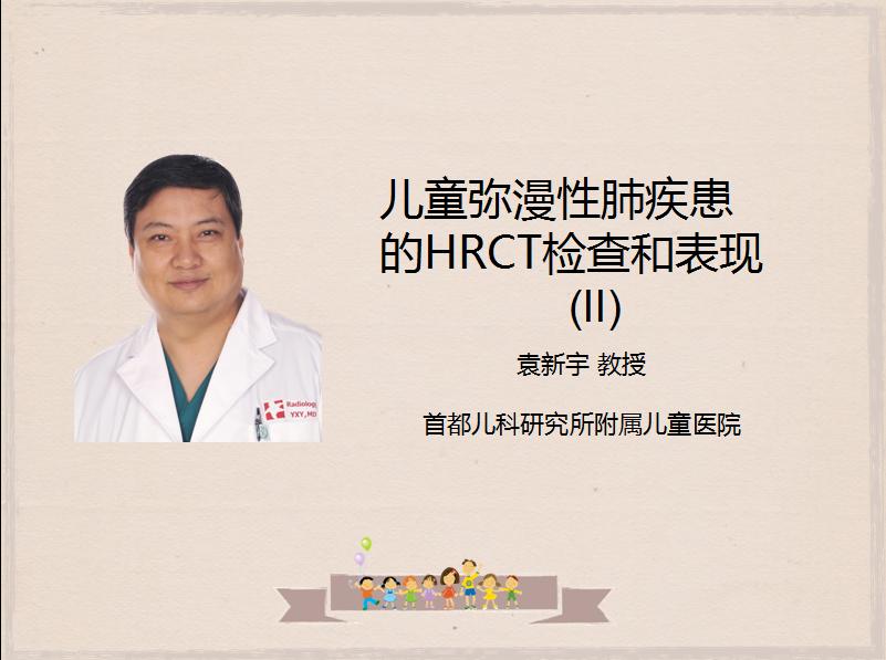 儿童弥漫性肺疾患的HRCT检查和表现(II)
