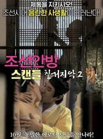 丑闻:朝鲜卧室