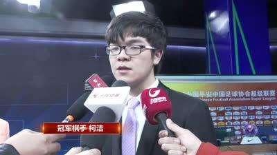柯洁专访:AlphaGo面对复杂局面表现糟糕