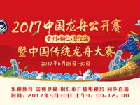 2017中国龙舟公开赛暨中国传统龙舟大赛 全场录播