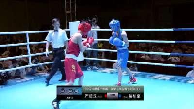 录播:中體杯中山站 49KG级 严超龙VS贺旭豪