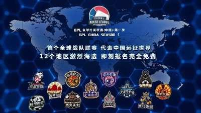 GPL中国站 杭州赛区22日上午10点开启线上报名