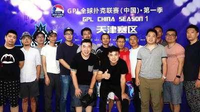 GPL中国站 天津赛区海选落地赛即将打响