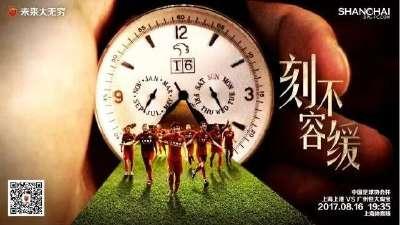 上港发布足协杯战恒大海报:三线全面对抗刻不容缓