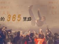 """《亚洲足球档案》揭秘""""流浪者""""队——人和足球编年史"""