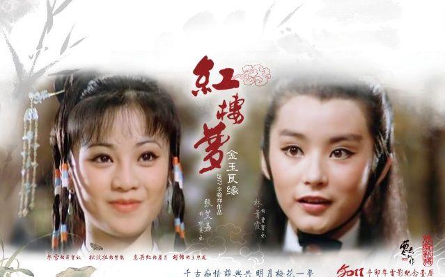 邵氏精品《金玉良缘红楼梦》(爱情 / 歌舞 / 1977年)   主演: 林青霞 / 张艾/ 米雪