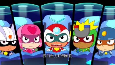 开心超人联盟之超时空保卫战49