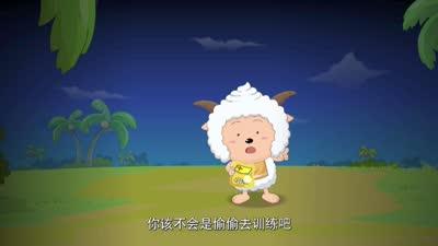 喜羊羊与灰太狼竞技大联盟04