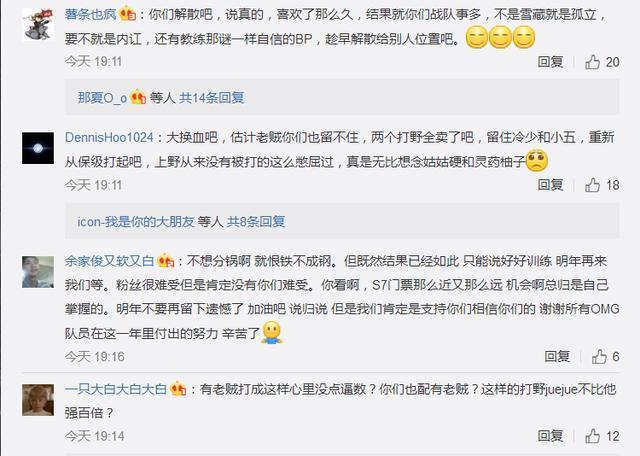 OMG无缘S7,网友赛后a网友背锅,夕阳怒喷俱乐動畫v网友图片
