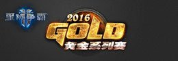 2016星际II黄金系列赛