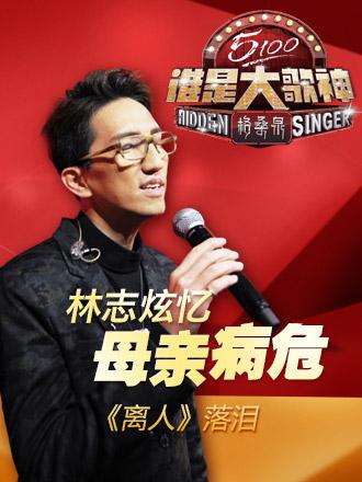 《谁是大歌神》第六期林志炫专场