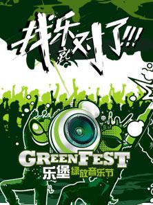 2016乐堡绿放音乐节