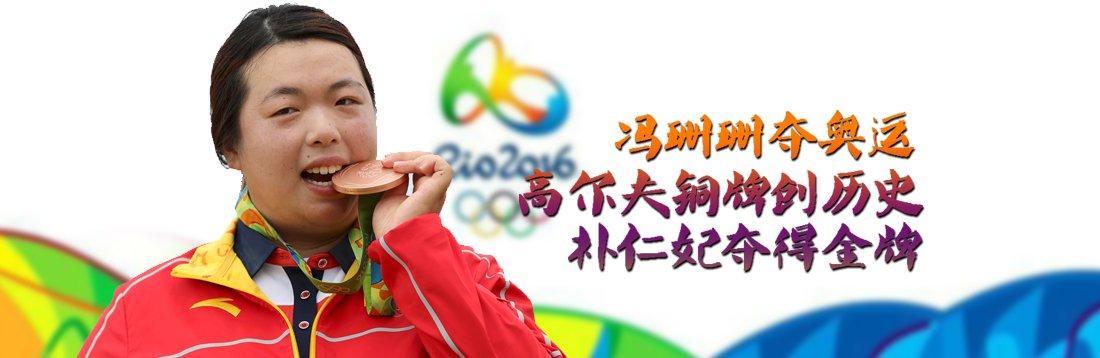 冯珊珊夺奥运高尔夫铜牌创历史 朴仁妃夺得金牌