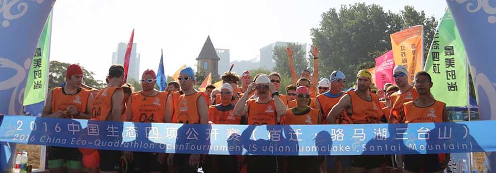 2016年中国生态四项公开赛在江苏宿迁举行