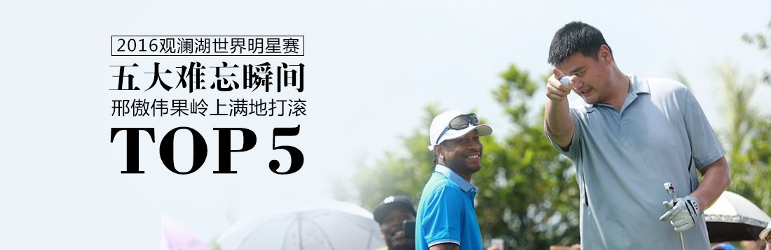明星赛五大难忘瞬间 你们是来打高尔夫的吗?