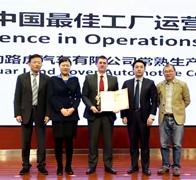 2016中国最佳工厂评选