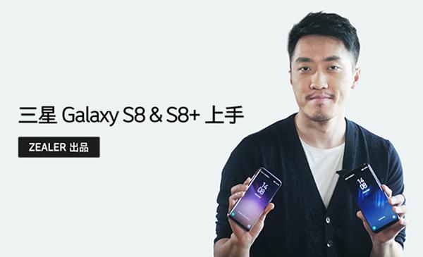三星新旗舰 S8 有多强?