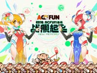 Acfun 2016春晚