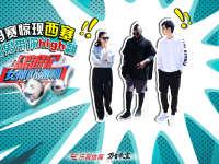 《熙游记》第14期 乌贼刘偶遇西塞谈断腿往事