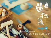【新片场】《造物集小日子》15给爸爸的手工皮带