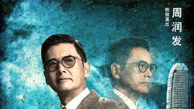 """《寒战2》""""寒""""流来袭版预告 华语电影半打男神""""进击""""暑期档"""