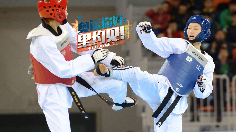 《奥运你好,里约见》第6期 独家探访中国跆拳道队 吴静钰:平常心态面对一切