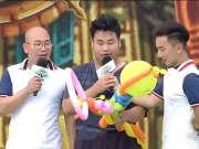 《勇者大冲关》20160823:多位美女挑战成功 小伙带给主持人气球娃娃