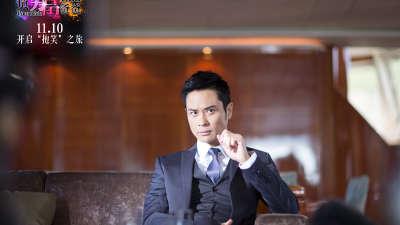 《贫穷富爸爸》定档11月10日 郑嘉颖小小彬鬼马父子闯香港