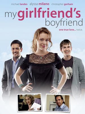 女友的男友不是我