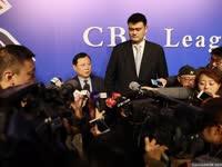 录播:CBA公司成立新闻发布会 姚明发表致辞