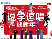 2017天津卫视跨年晚会预告