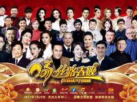 陕西卫视2017春晚