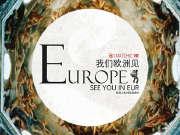 第一集:See you in Europe