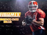 《体育精品MIX》第7期: 超级碗惊天大逆转暗藏玄机