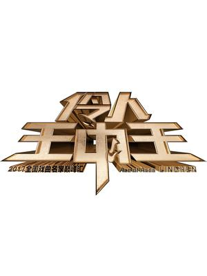 伶人王中王2
