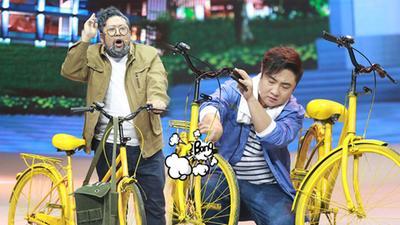 第06期:乔杉对共享单车下毒手