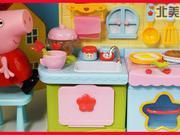 小猪佩奇玩厨房玩具煮饭过家家的故事 宝宝儿童亲子游戏
