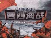 12:共和国战史 西沙海战