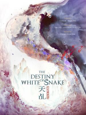天乩之白蛇传说