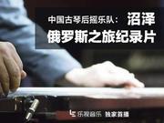 中国古琴后摇:沼泽乐队《俄罗斯之旅》纪录片