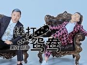 棒打鸳鸯 (网络大咖利哥黑龙共同演绎诙谐爱情神曲)