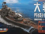 【军武次位面】36:大驱养成计划2 苏俄篇